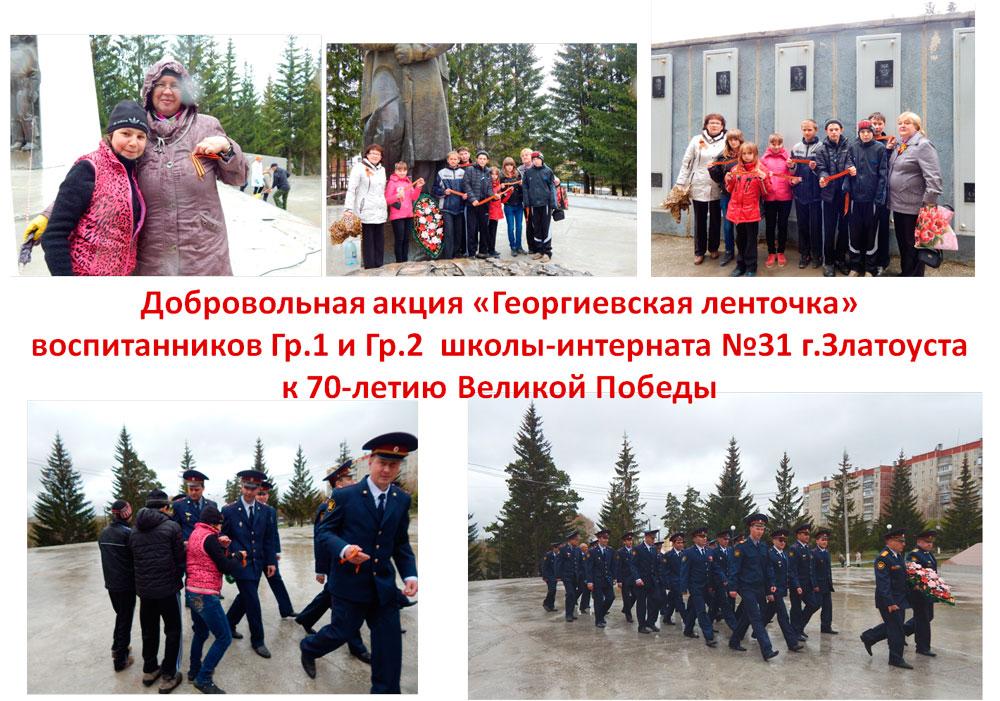 Участие-детей-МАОУ-С(К)ОШИ-№31-(школы-интерната-№31)