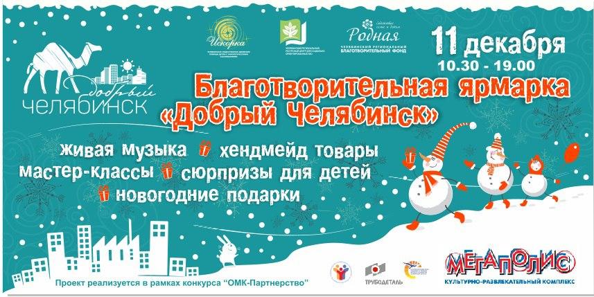 Благотворительная ярмарка Добрый Челябинск
