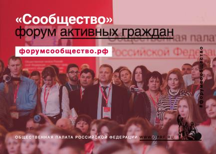 forum_soobshestvo_standart01092016_3