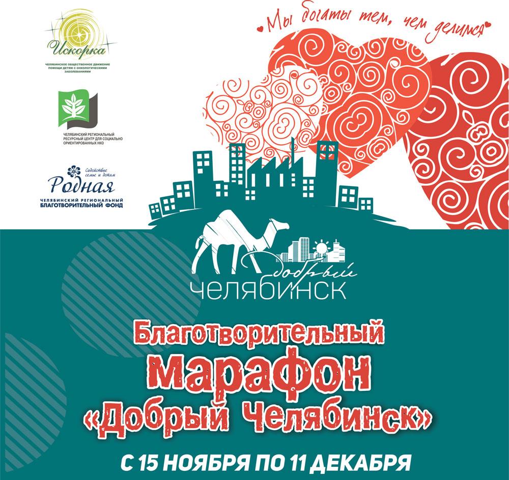 blagotvoritelny_marafon_dobry_chelyabinsk