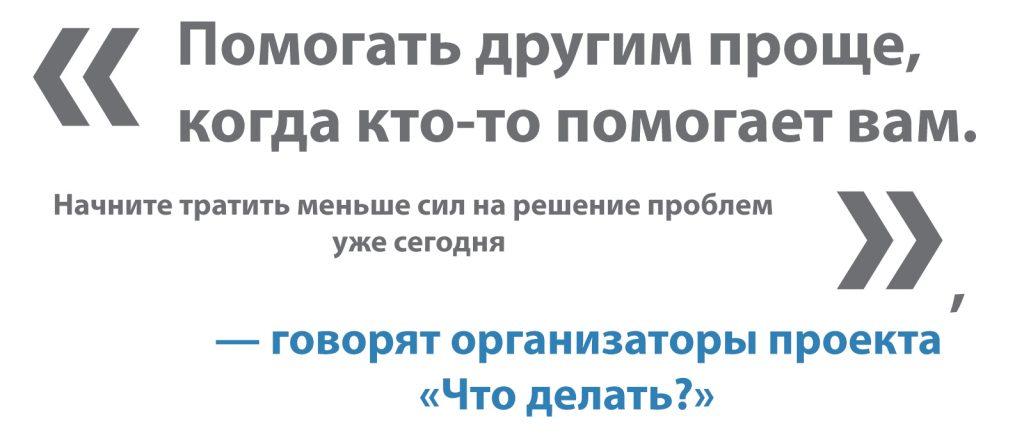 Говорят организаторы_1
