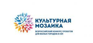Открыт прием заявок на конкурс проектов «Культурная мозаика малых городов и сёл» в Уральском федеральном округе РФ